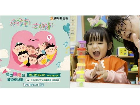 「愛孩童幸福節」公益闖關玩翻天