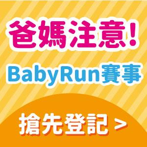 爸媽請注意~寶寶界的奧運賽事,不容錯過!