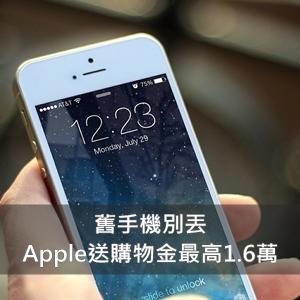 舊手機別丟 蘋果送回收金1.6萬